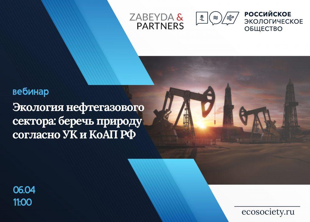 Вебинар «Экология нефтегазового сектора: беречь природу согласно УК и КоАП РФ»