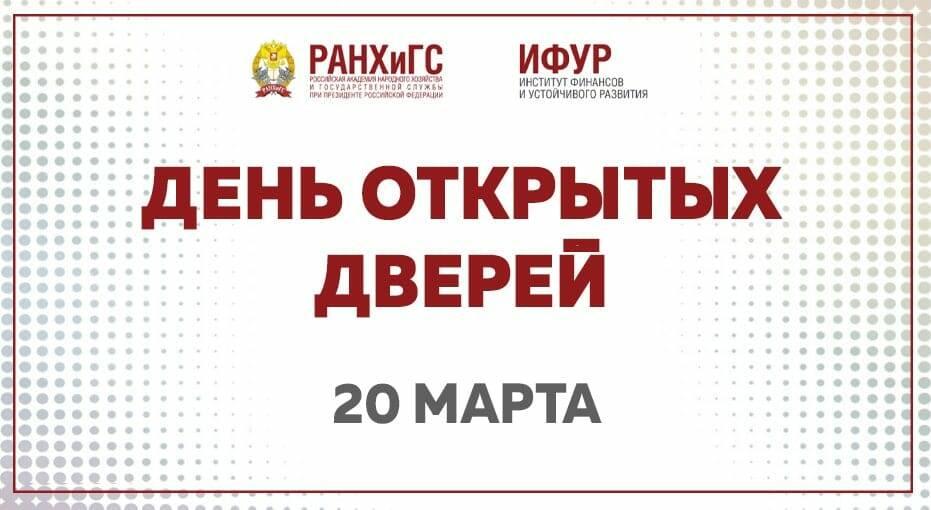 Юлия Филаткина примет участие в Дне открытых дверей Института финансов и устойчивого развития РАНХиГС