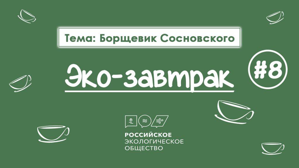Эко-завтрак Российского экологического общества, посвященный проблемам, связанным с борщевиком Сосновского в средней полосе и севере России