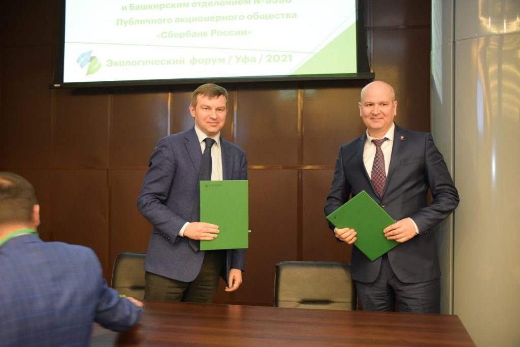 Российское экологическое общество выступит центром компетенций по природоохранным вопросам для Сбербанка в Башкирии