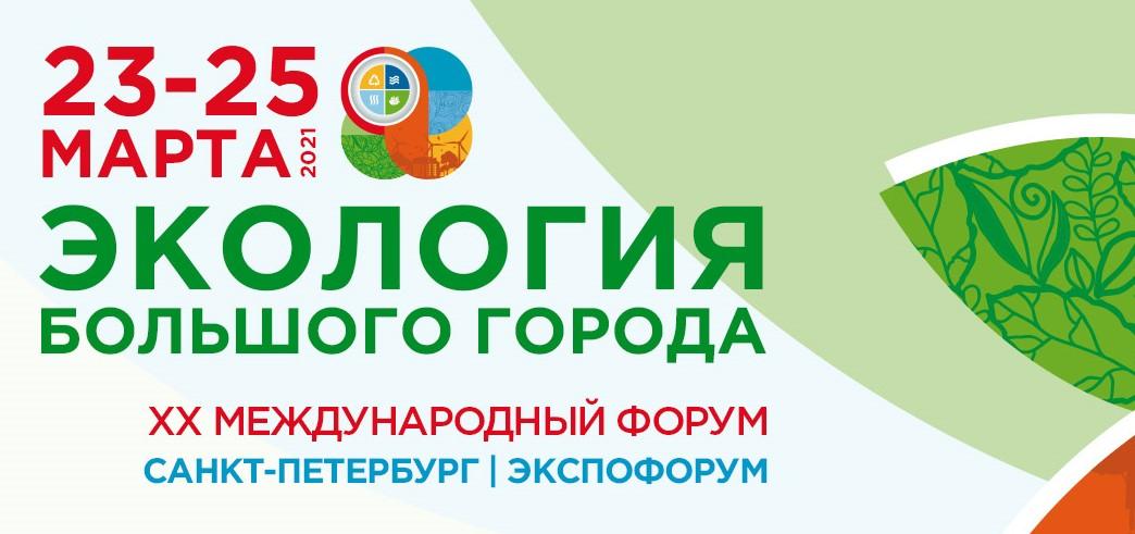 Круглый стол «Устойчивое развитие городской среды» в рамках ХХ Международного форума «Экология большого города» в Санкт-Петербурге
