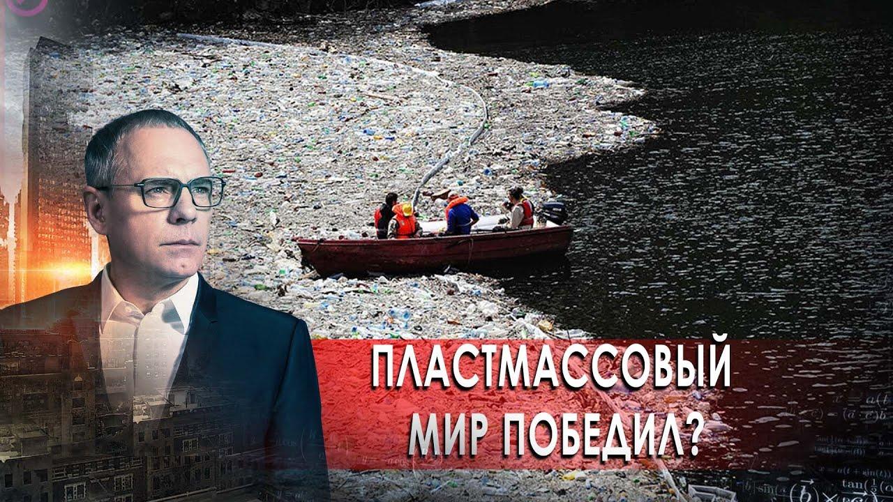 Рашид Исмаилов принял участие в документальном проекте РЕН ТВ «Пластмассовый мир победил? Самые шокирующие гипотезы с Игорем Прокопенко»