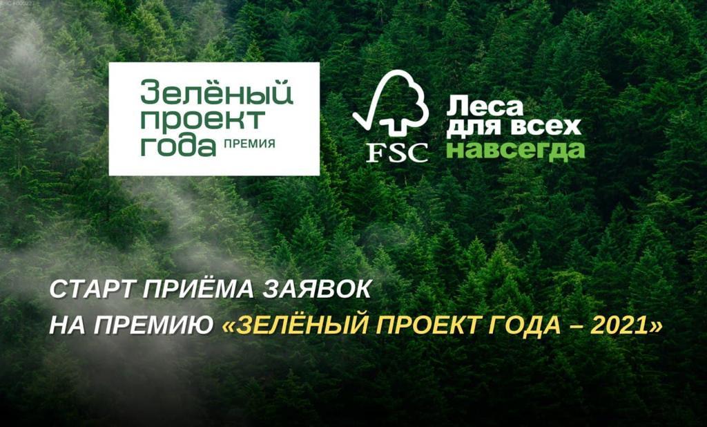 Премия FSC России «Зеленый проект года – 2021»