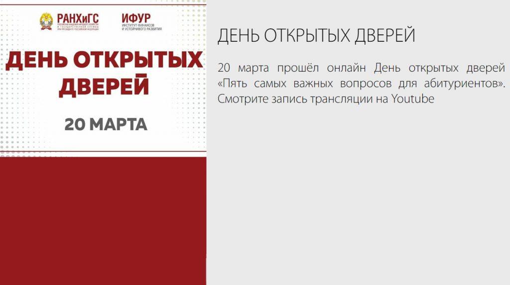 День открытых дверей Института финансов и устойчивого развития (ИФУР) РАНХиГС