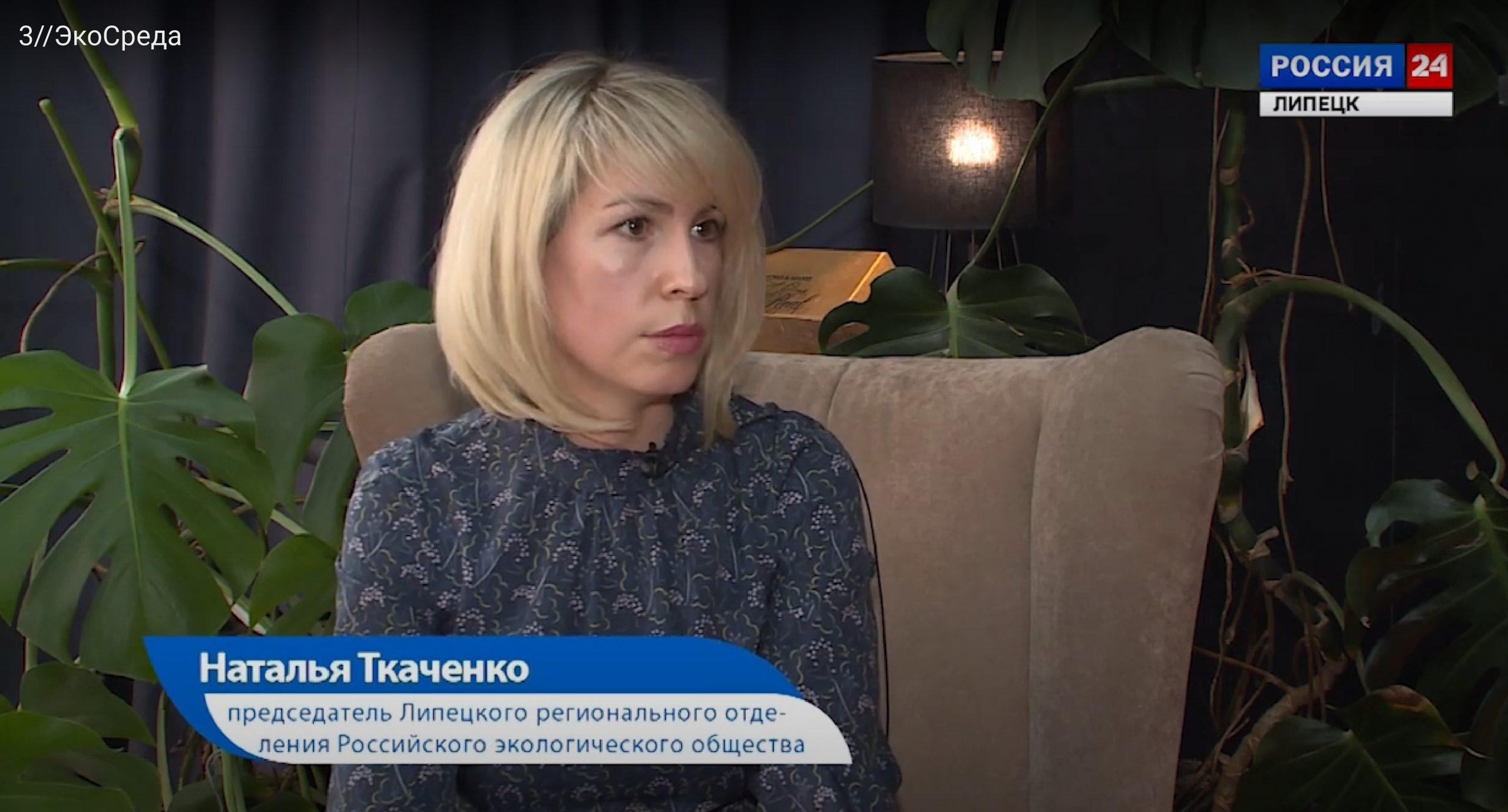 Наталия Ткаченко, председатель Липецкого реготделения Российского экологического общества в телепрограмме «ЭкоСреда»