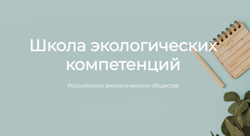 Школа экологических компетенций Российского экологического общества