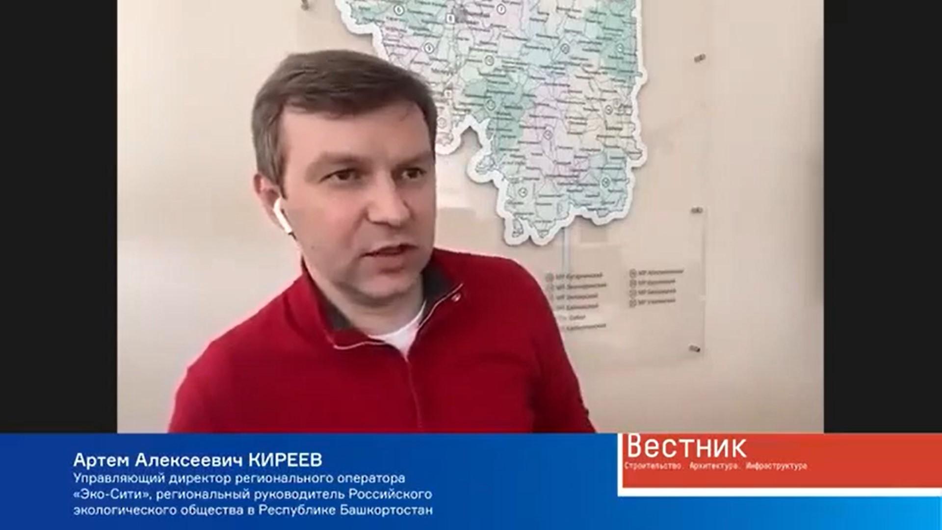 Артем Киреев, руководитель регионального отделения Российского экологического общества в Республике Башкортостан