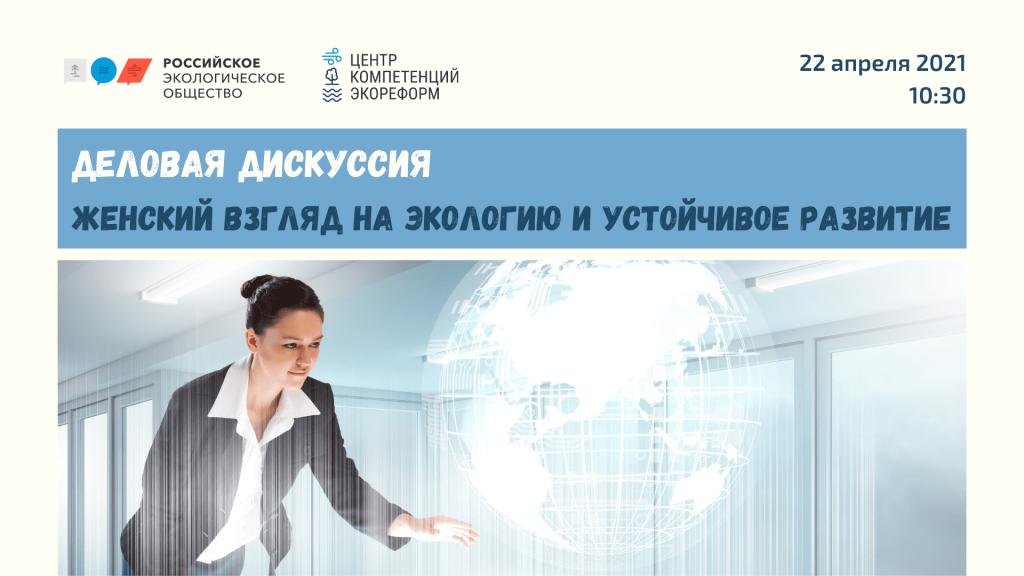 Дискуссия на тему: «Женский взгляд на экологию и устойчивое развитие»
