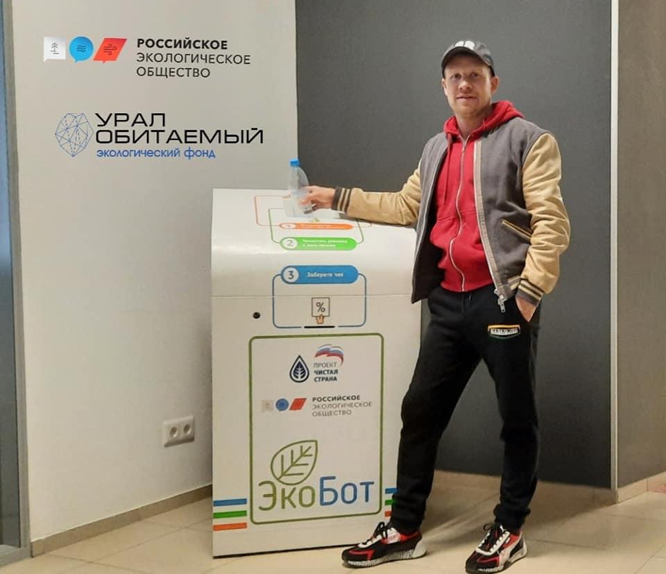 В Пермском крае стартовал с новый проект «ЭКО-БОТ»
