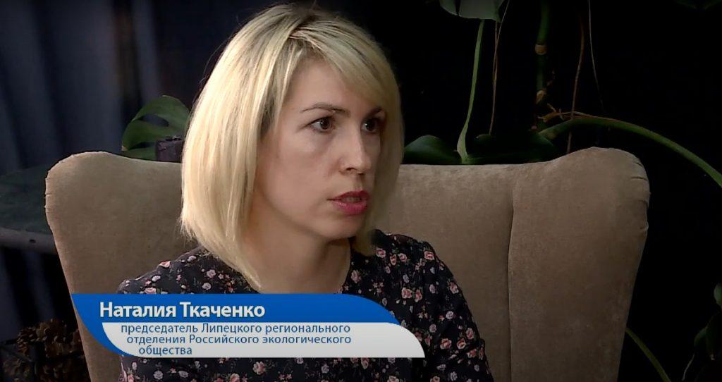 Наталия Ткаченко, руководитель Липецкого регионального отделения Российского экологического общества в программе ЭкоСреда