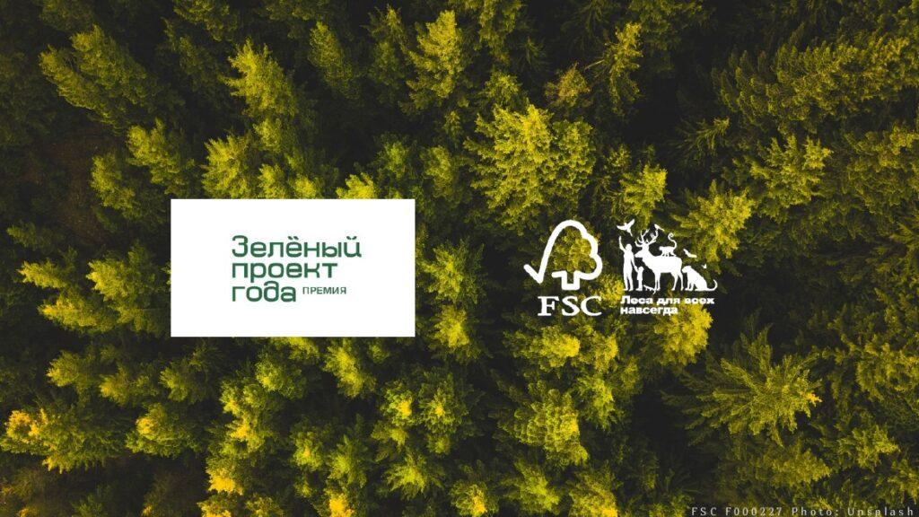 Премия FSC России «Зеленый проект года –2021»