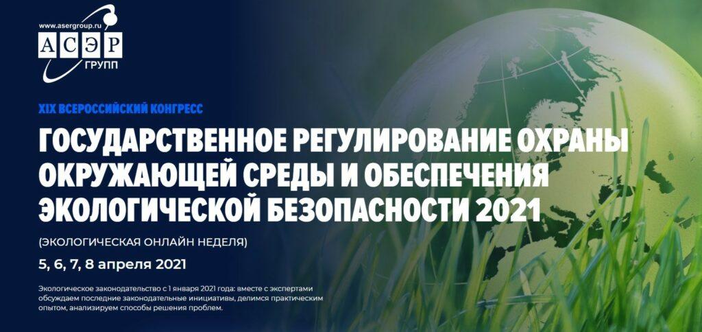 XIX Всероссийский конгресс «Государственное регулирование охраны окружающей среды и обеспечения экологической безопасности 2021»
