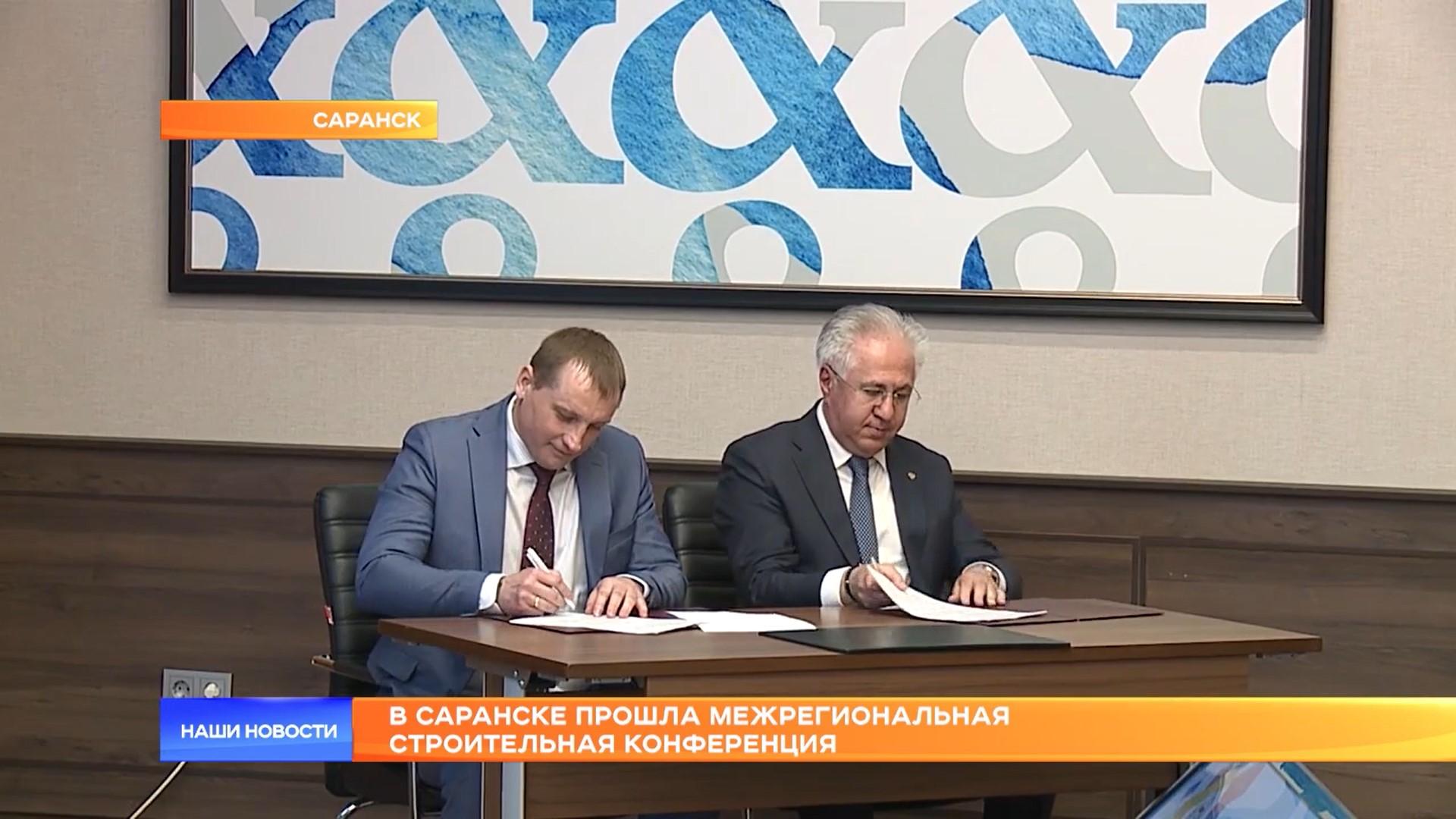 Межрегиональная строительная конференция в Саранске 9 апреля 2021