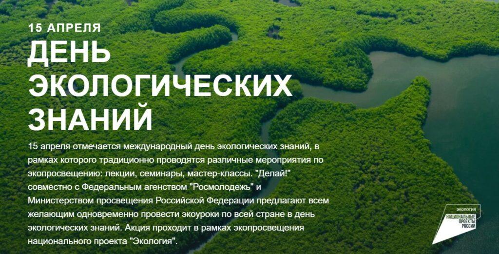 15 апреля - День экологических знаний