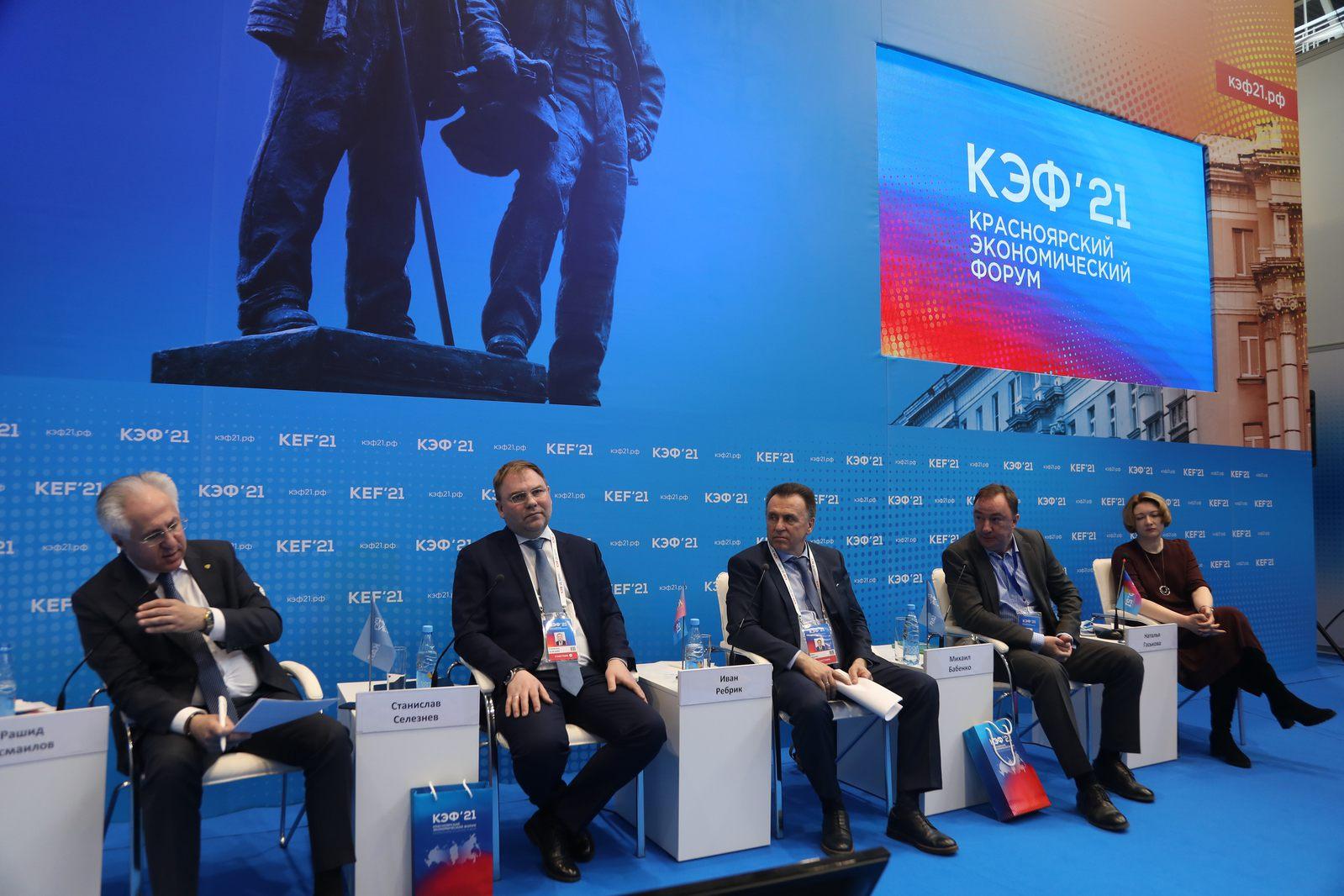 Красноярский экономический форум 2021