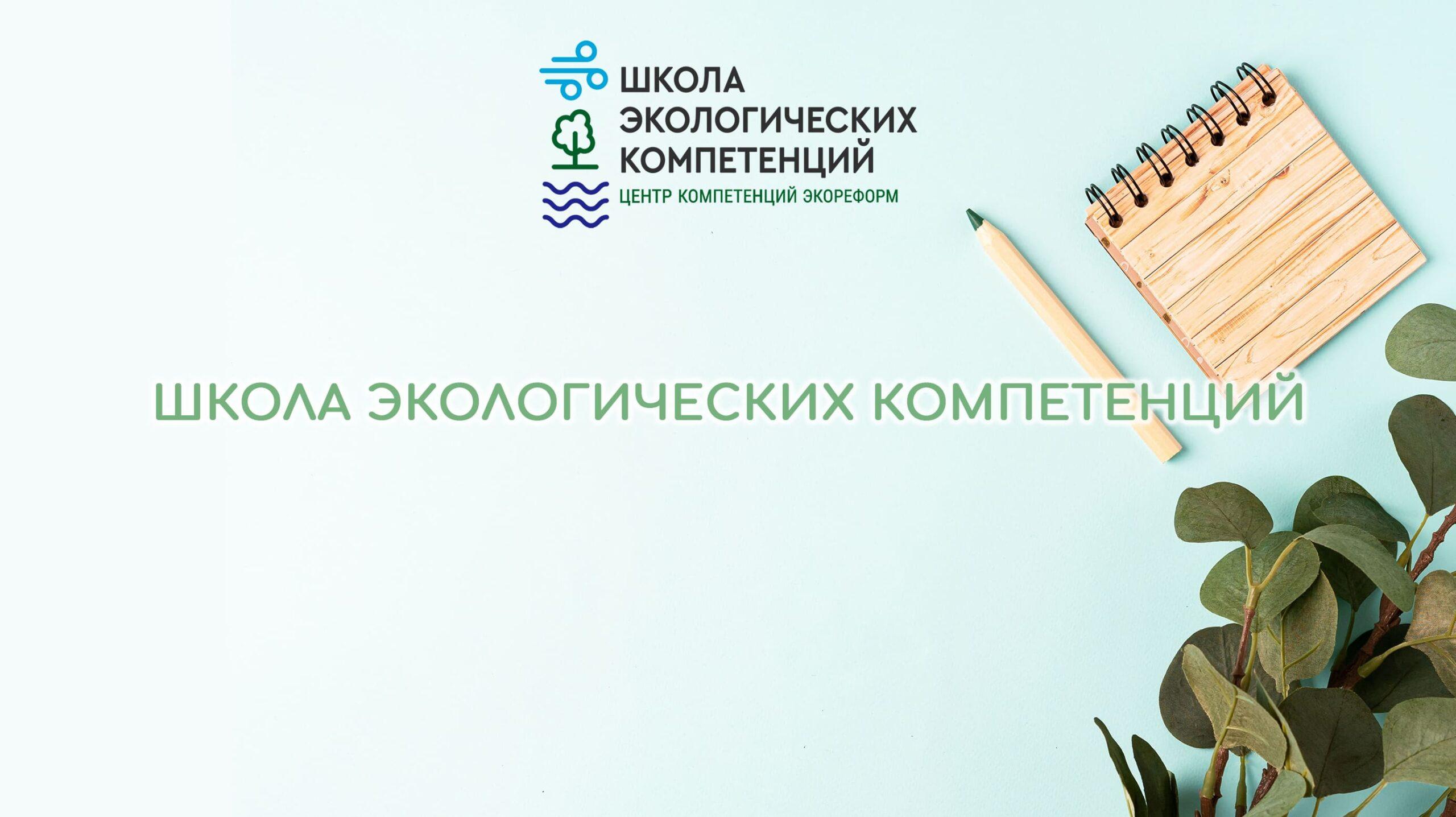 Эко-завтрак о Школе экологических компетенций Российского экологического общества