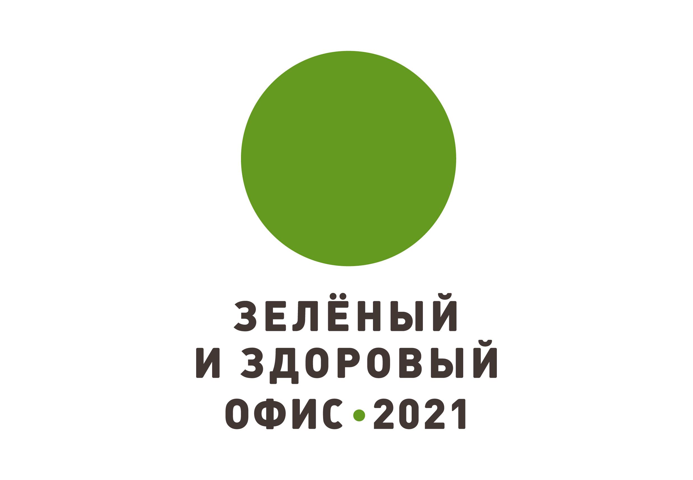 Акция Зеленый и здоровый офис 2021