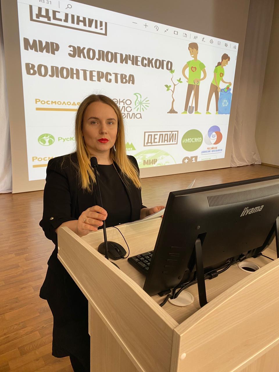 Дарья Украинцева, председатель Новосибирского регионального отделения Российского экологического общества в лице Украинцевой Дарьи приняла участие во Всероссийской акции, организованной Всероссийской организацией экологов-волонтёров «Делай!»