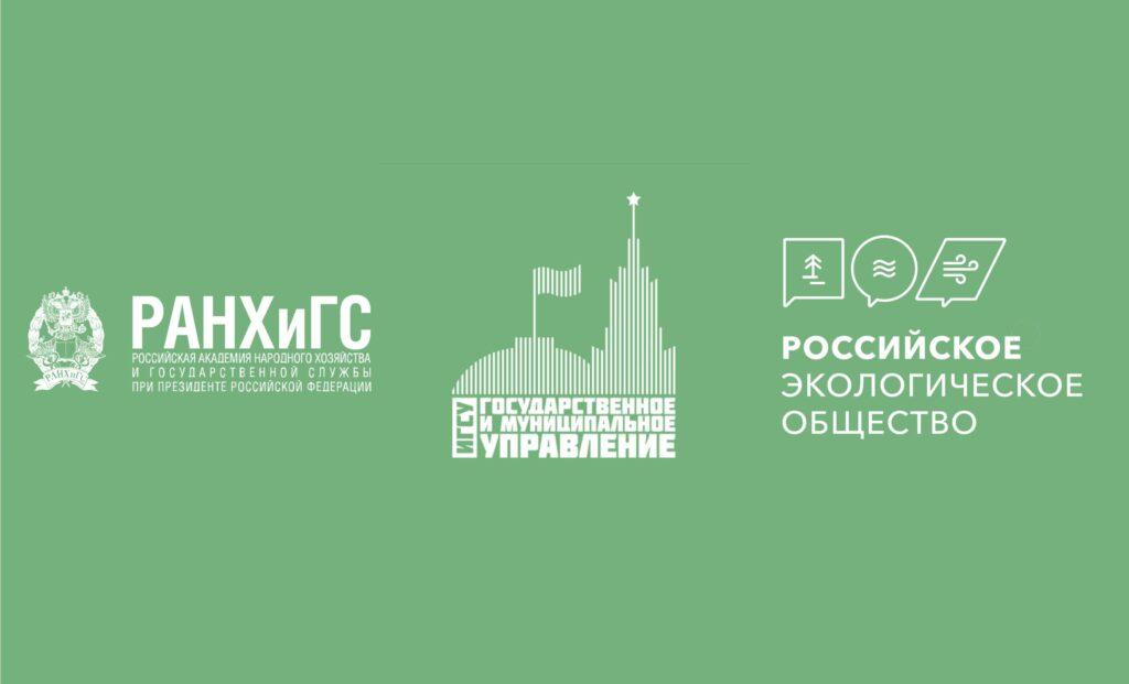 ШКОЛА ЭКОЛОГИЧЕСКОГО ЛИДЕРА Российского экологического общества