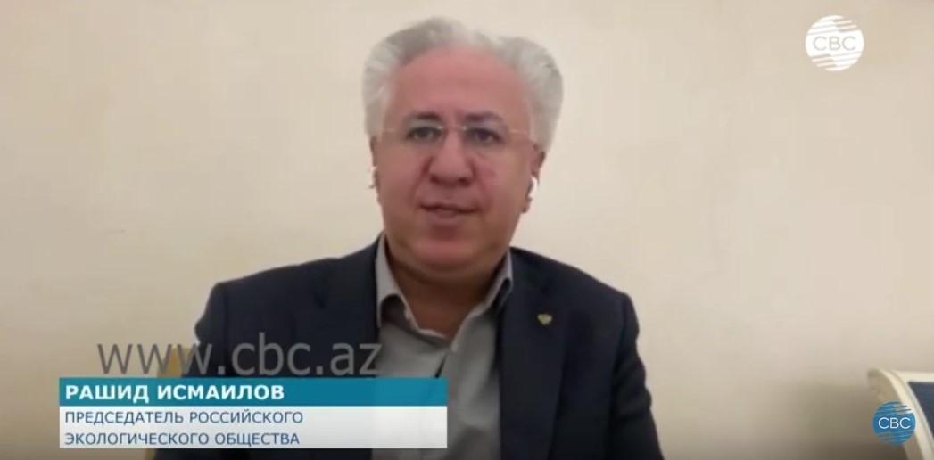 Рашид Исмаилов, председатель Российского экологического общества дал комментарий телеканалу CBC