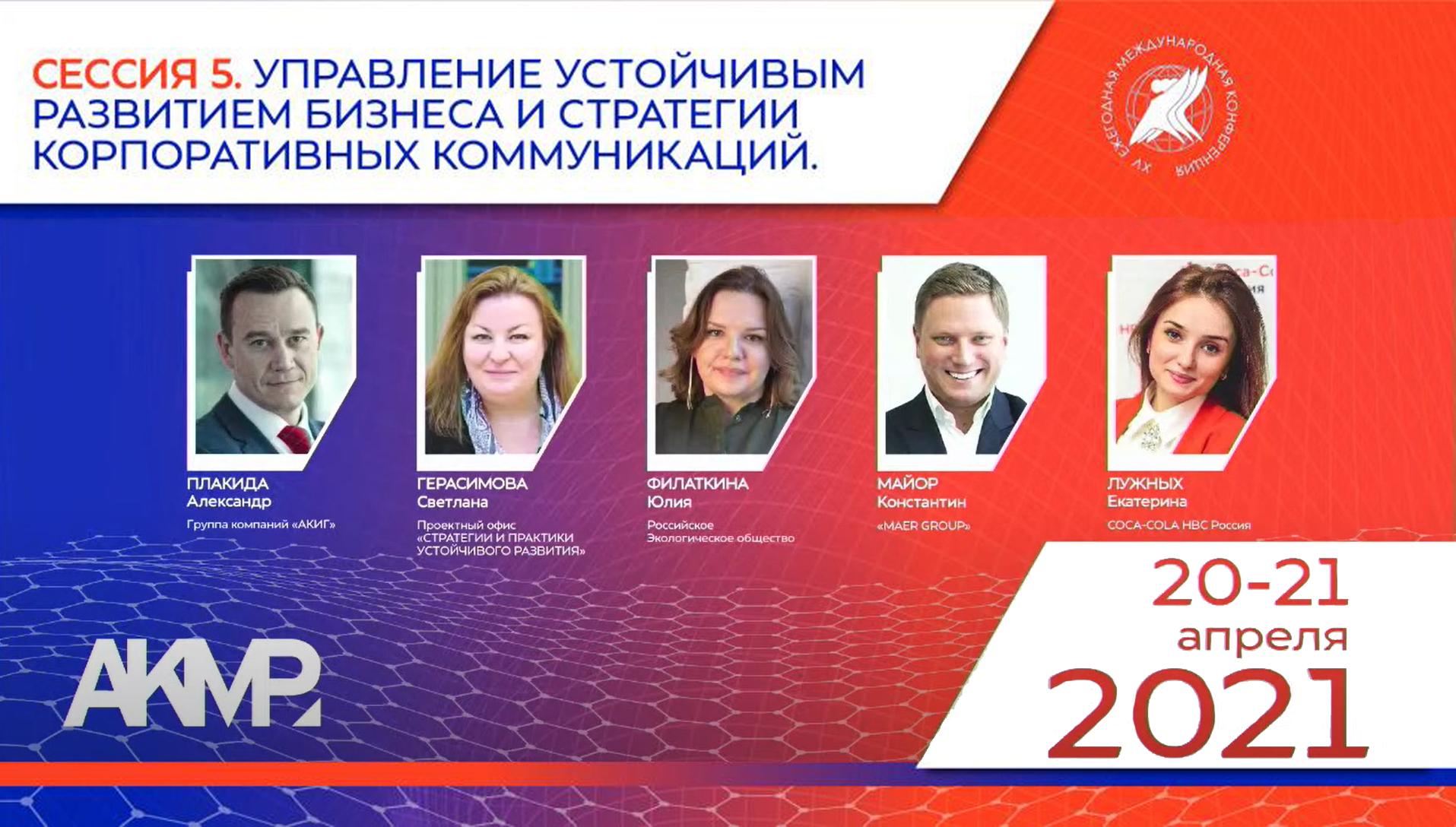 Юлия Филаткина приняла участие в дискуссионной сессии «Управление устойчивым развитием бизнеса и стратегии корпоративных коммуникаций»