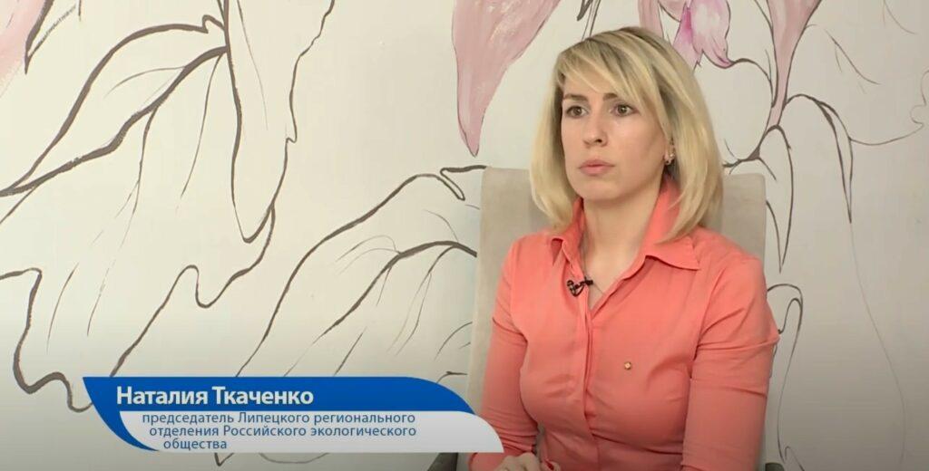 Наталия Ткаченко приняла участие в очередном выпуске телепрограммы «ЭкоСреда»