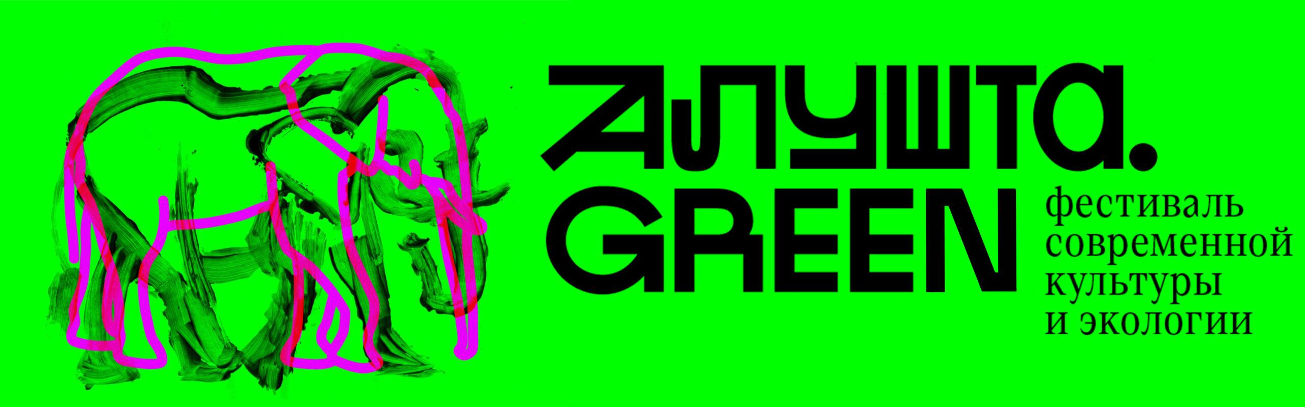 Российское экологическое общество поддержало Фестиваль современной культуры и экологии «Алушта.Green 2021»