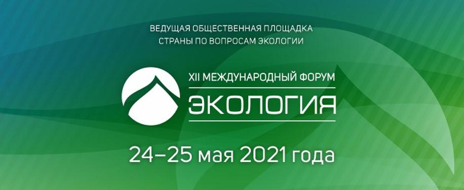 В Москве пройдет XII Международный форум «Экология»