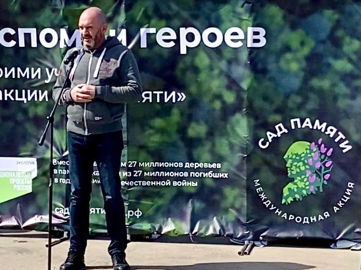 Юрий Бажуткин принял участие в акции «Сад памяти»