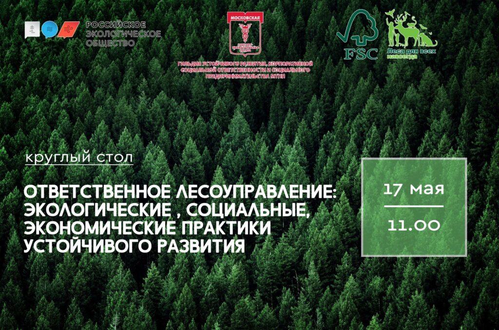Круглый стол на тему «Ответственное лесоуправление: экологические, социальные, экономические практики устойчивого развития»