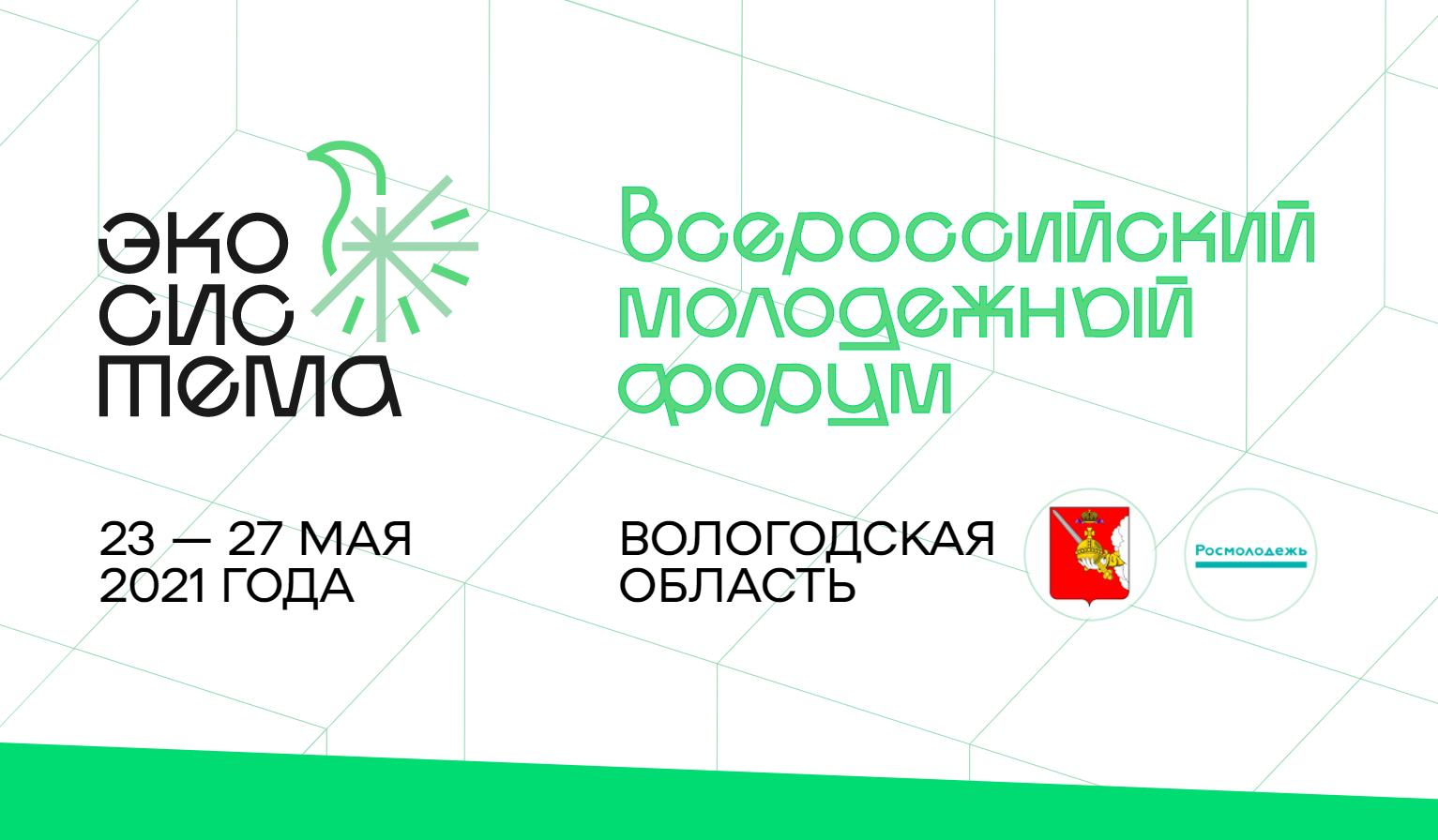Российское экологическое общество выступает партнером Всероссийского молодежного форума «ЭКОСИСТЕМА»