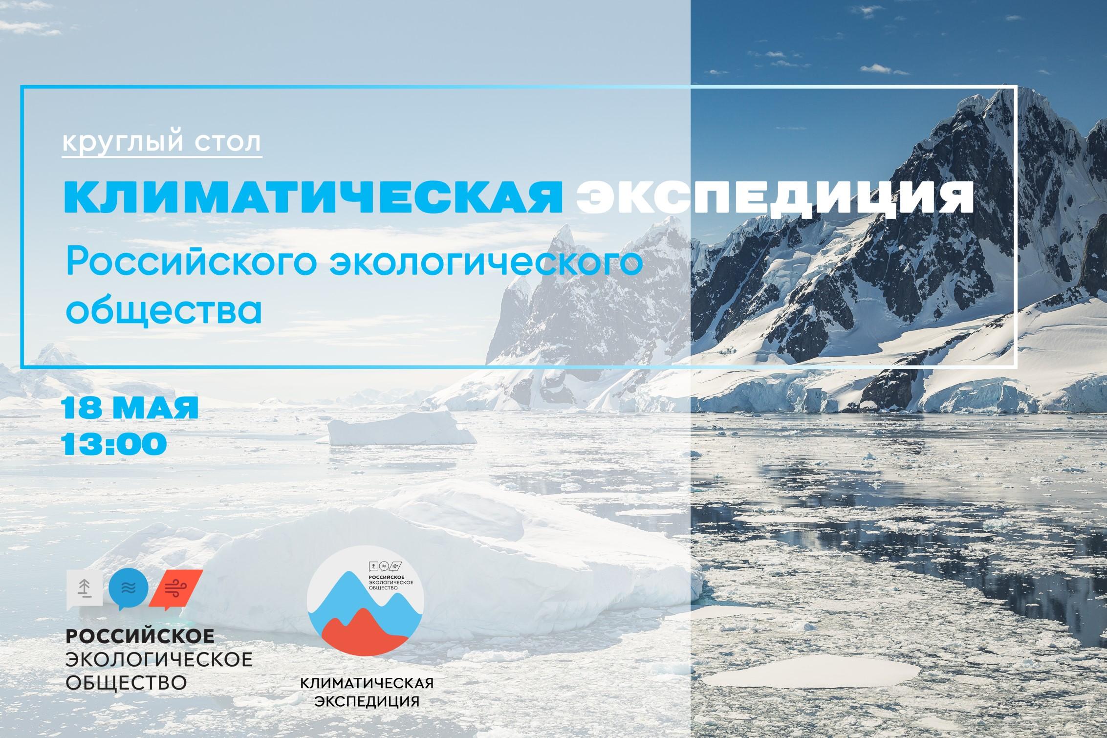 Климатическая экспедиция Российского экологического общества