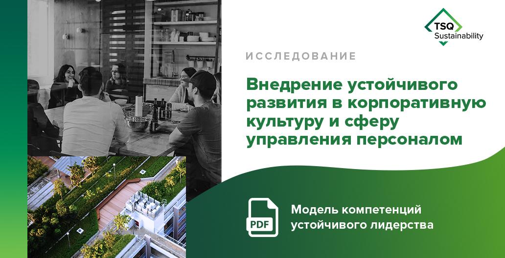 Российское экологическое общество выступило партнером исследования «Внедрение устойчивого развития в корпоративную культуру и сферу управления персоналом»