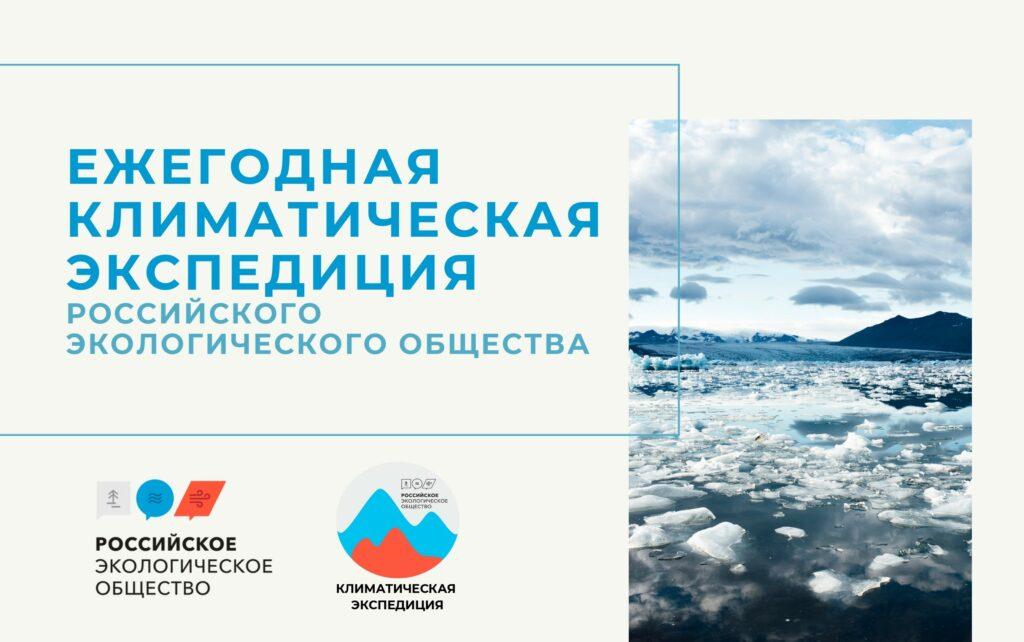 Объявлено начало ежегодных климатических экспедиций Российского экологического общества