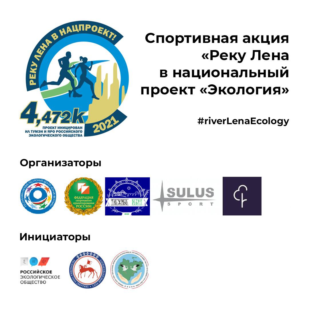 В Якутии стартовала спортивная акция «Реку Лена – в национальный проект!»