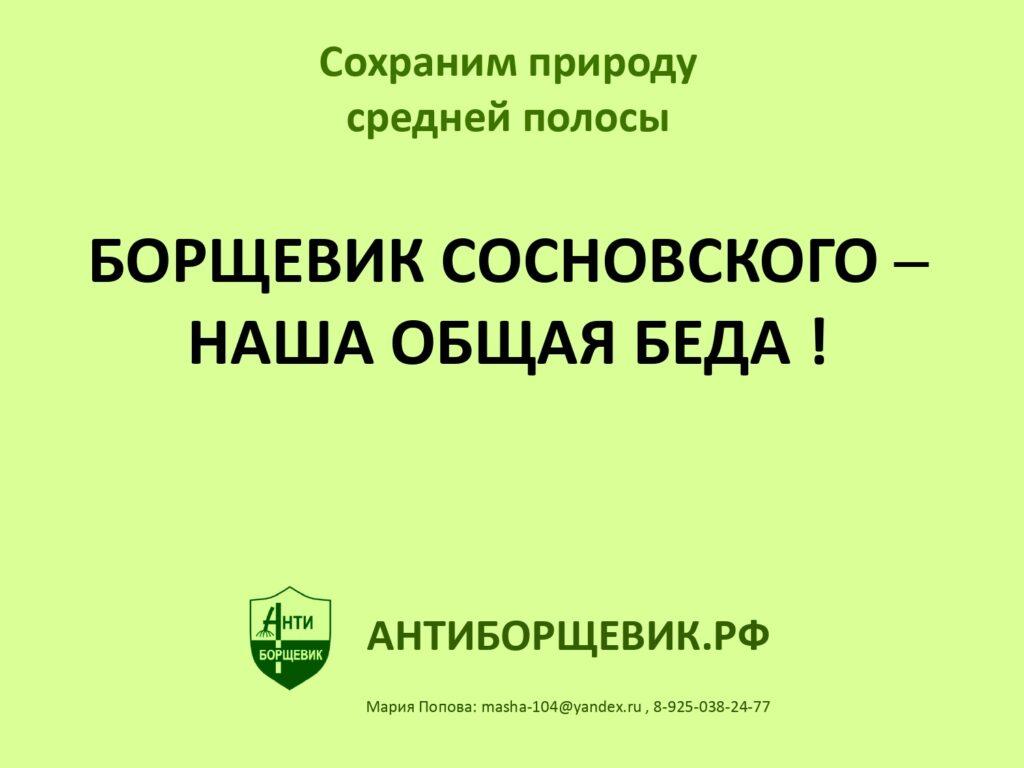 Российское экологическое общество приняло участие в круглом столе «Экспедиция Антиборщевик»
