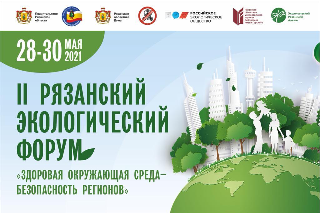 В Рязани пройдет второй Рязанский экологический форум «Здоровая окружающая среда – безопасность регионов»