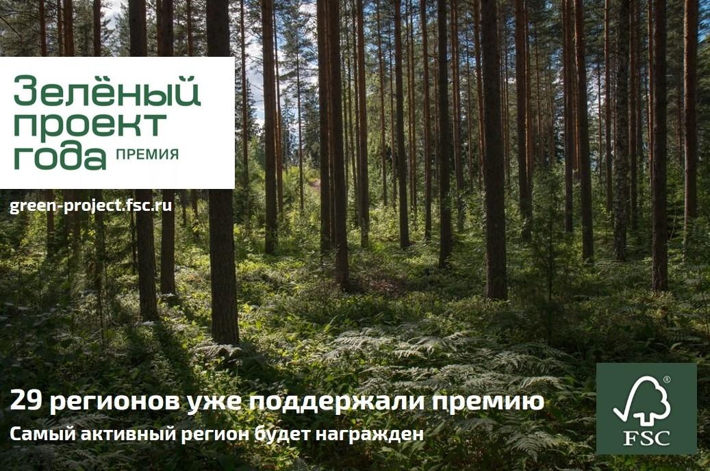Около тридцати регионов уже поддержали премию «Зеленый проект года - 2021»