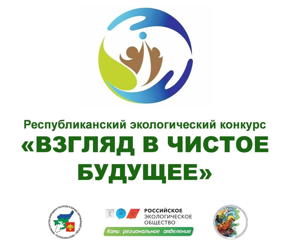 В Республике Коми подводят итоги республиканского экологического конкурса «Взгляд в чистое будущее»