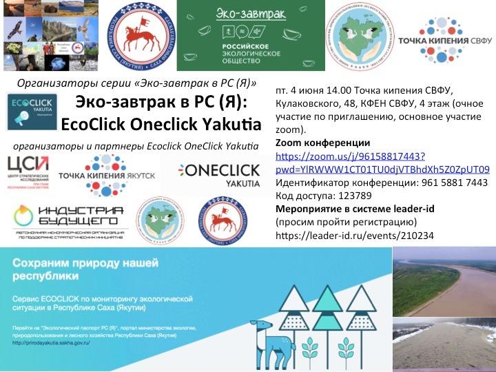 В Якутии начинается серия просветительских встреч «Эко-завтраки»
