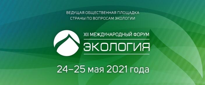 24 мая 2021 года в Москве начинается работа XII Международного форума «Экология»