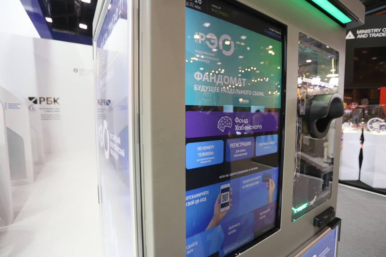 Российский экологический оператор запустит сеть фандоматов по всей стране