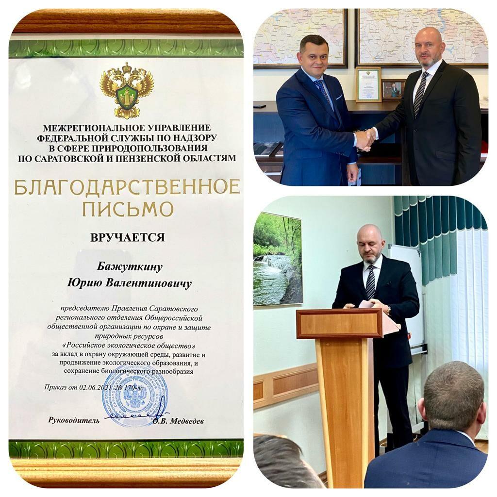 Юрию Бажуткину вручено Благодарственное письмо Росприроднадзора
