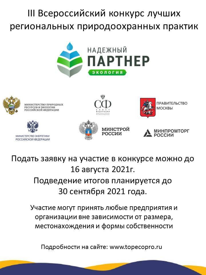 Прием заявок на участие в III Всероссийском конкурсе «Надежный партнер – Экология» продолжается