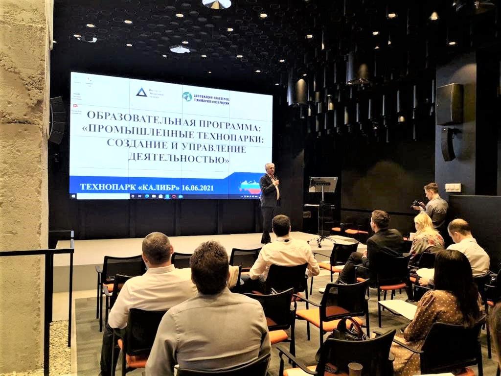 Рашид Исмаилов выступил с лекцией в образовательной программе «Промышленные технопарки: создание и управление деятельностью»