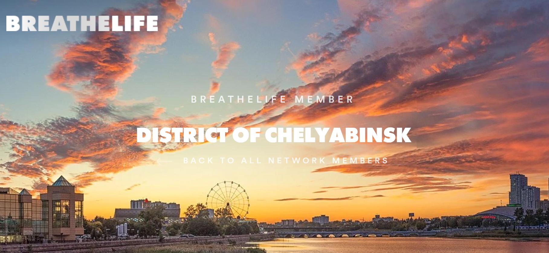 Челябинская область присоединилась к инициативе ВОЗ и ООН