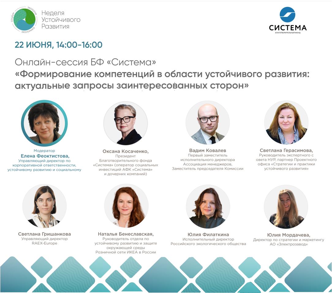 Юлия Филаткина выступила спикером сессии «Формирование компетенций в области устойчивого развития: актуальные запросы заинтересованных сторон» в рамках Недели устойчивого развития 2021