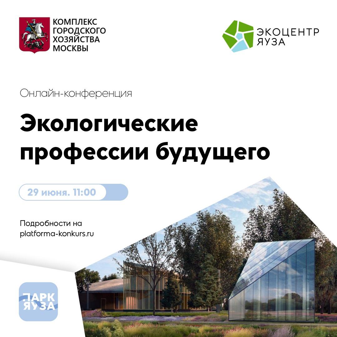 Российское экологическое общество примет участие в онлайн-конференции «Экологические профессии будущего»