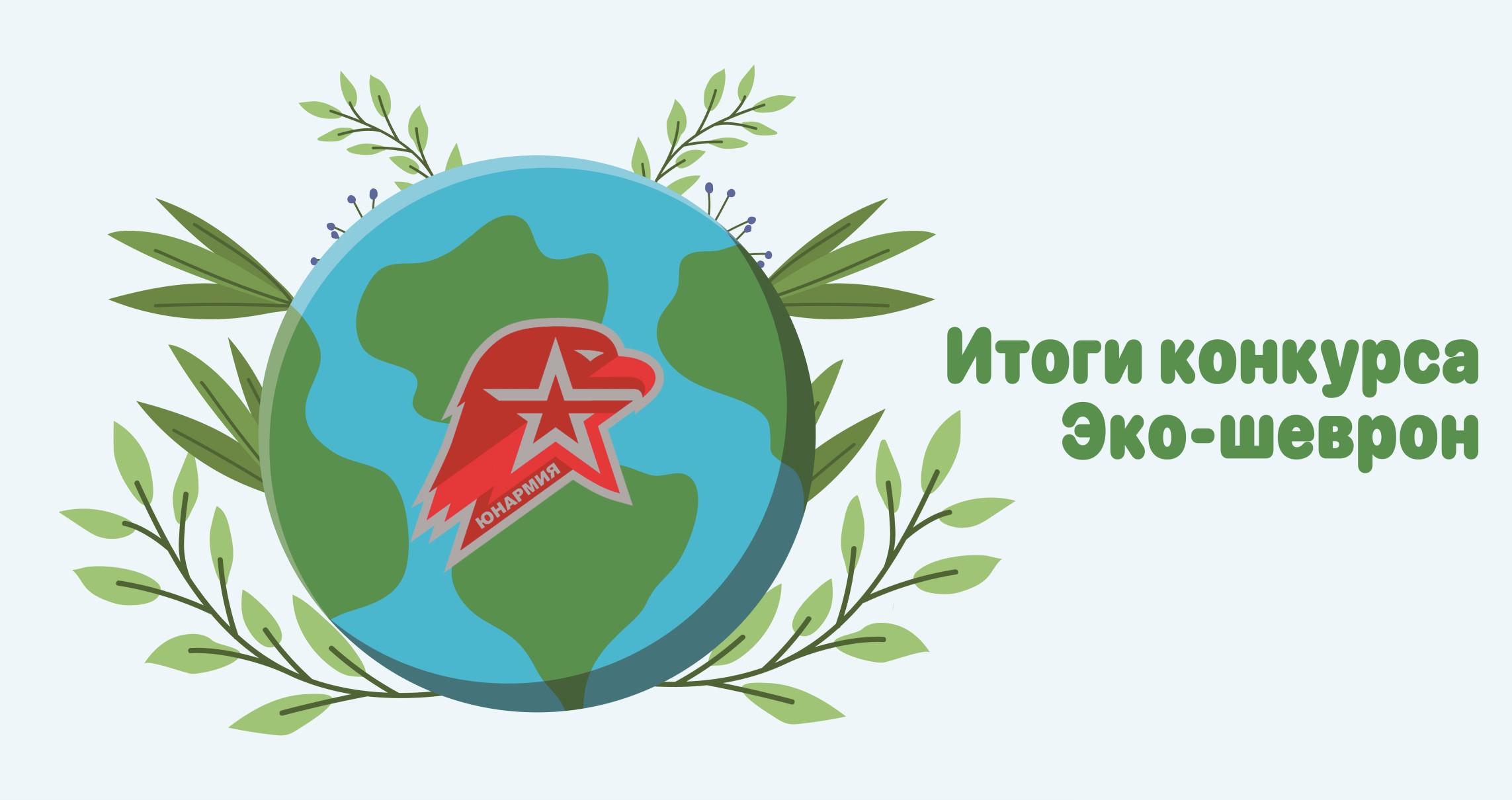 Подведены итоги конкурса «Эко-шеврон»