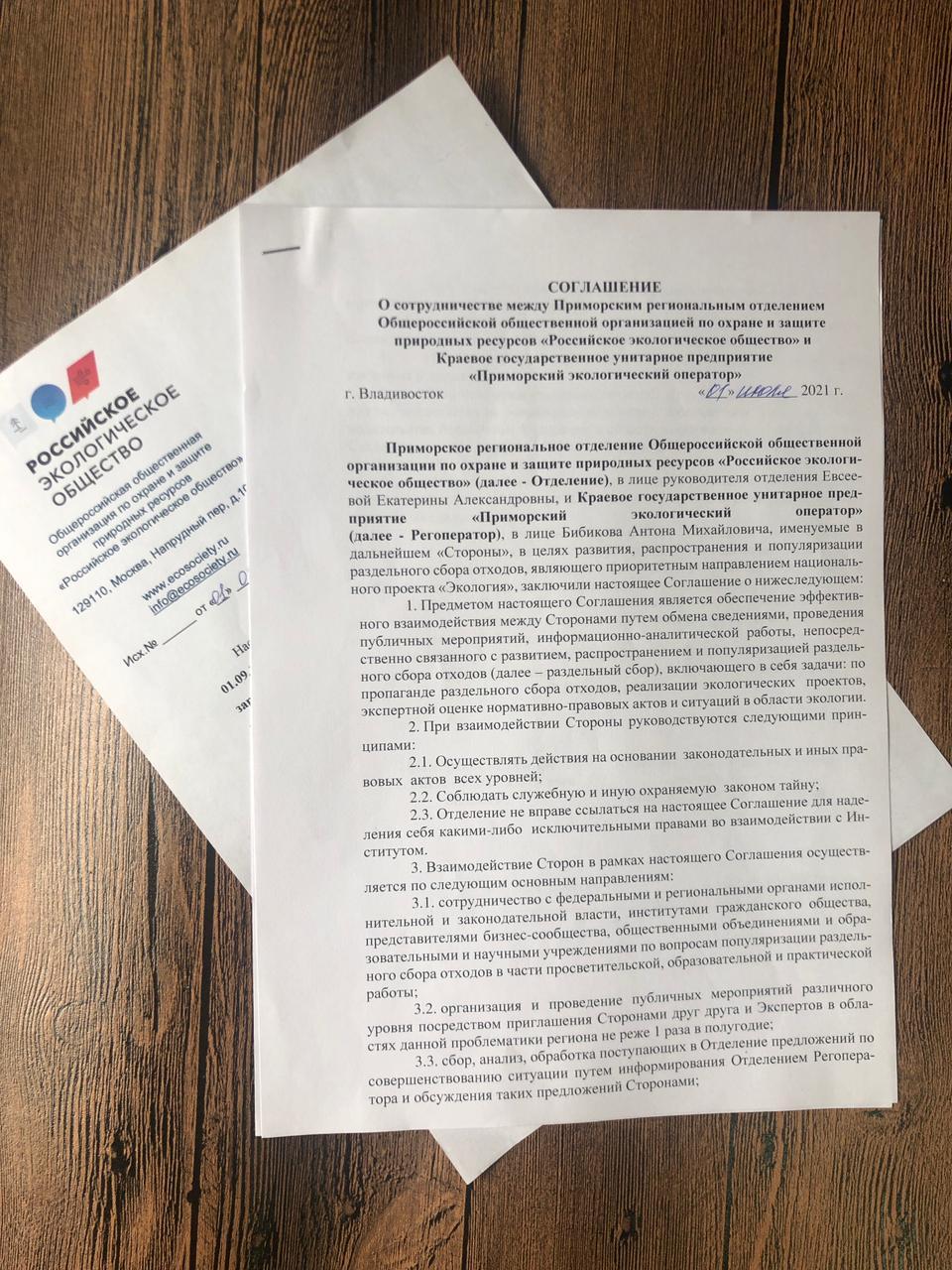 Деятельность Приморского экологического оператора будет сопровождаться общественным мониторингом